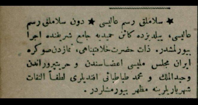 Selamlık resm-i alisi (12 Ağustos 1916)